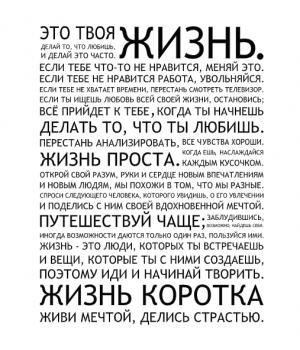 Это жизнь ... (на русском языке)