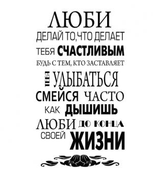 Кохай, живи, посміхайся (російською мовою)