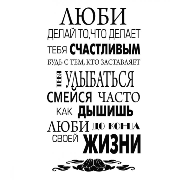 Виниловая наклейка Люби, живи, улыбайся (на русском языке)