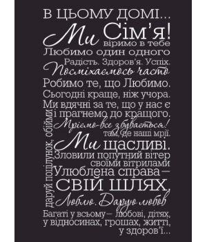 Мотивуючий напис українською мовою