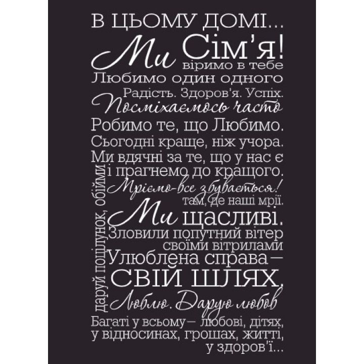 Виниловая наклейка Мотивирующая надпись на украинском языке