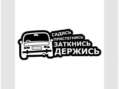 Виниловые наклейки-надписи на заднее стекло автомобиля Садись, пристегнись