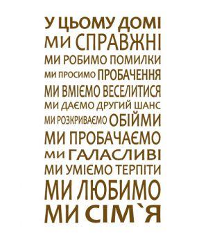 Правила спільного життя на українській мові