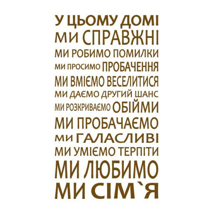 Интерьерная наклейка Правила совместной жизни на украинском языке