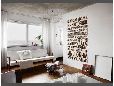 Обзор интерьерной наклейки Правила совместной жизни на русском языке
