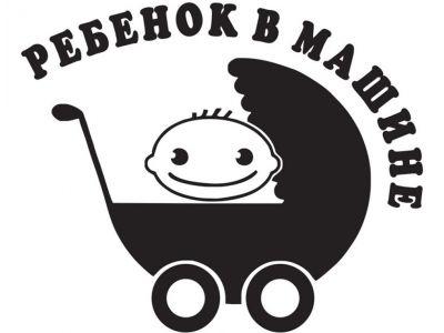 Обзор наклейки на машину Ребенок в машине
