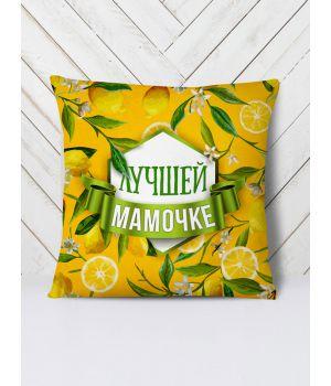 Подушка Лучшей мамочке лимоны