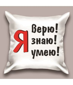 Декоративная подушка Я все могу