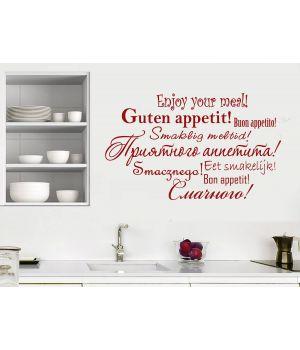 Приємного апетиту на різних мовах
