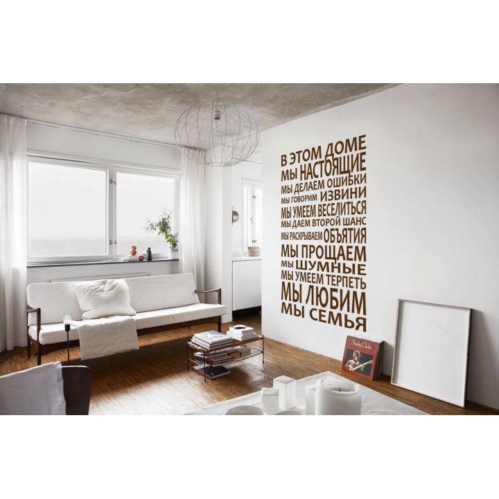 Виниловая наклейка на стену  Правила совместной жизни (на русском языке)