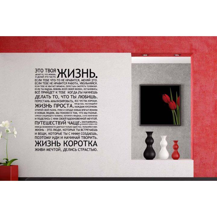 Виниловая наклейка Это жизнь ... (на русском языке)