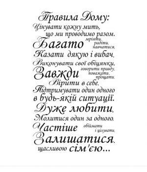 Правила дома на украинском языке