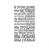 Правила совместной жизни (на русском языке), Темно-серая, 90х160 см