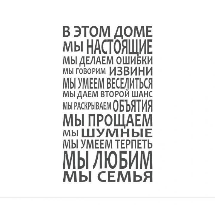 Виниловая наклейка на стену Правила совместной жизни (на русском языке), Темно-серая, 90х160 см