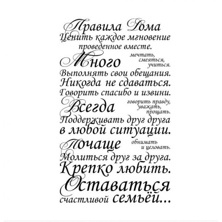 Интерьерная наклейка Правила дома