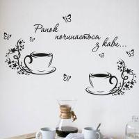 Интерьерная наклейка Ранкова кава, 66746