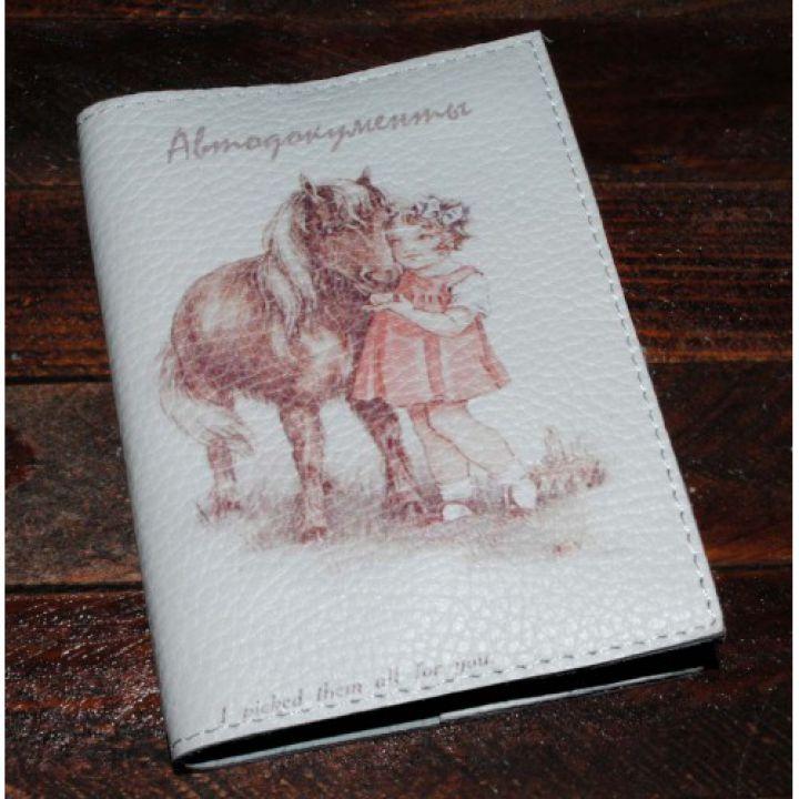 Кожаная обложка для автодокументов -Девушка с лошадкой-