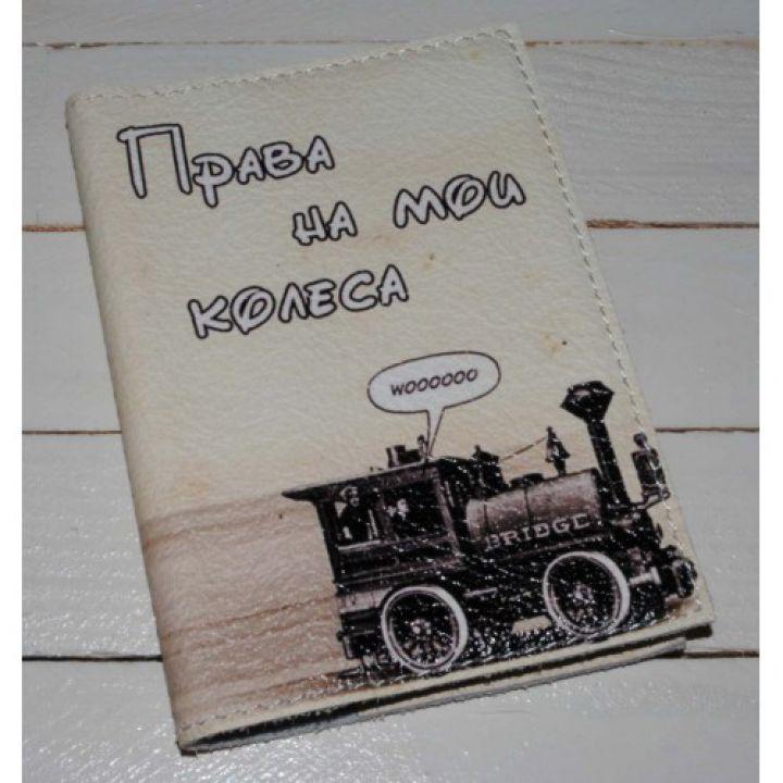 Кожаная обложка для автодокументов -Паровоз-