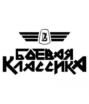 Наклейка на авто - Боевая классика, без фона