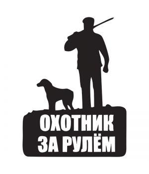 Наклейка на авто - Охотник за рулем