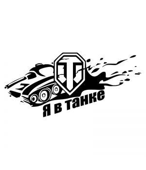 Наклейка на авто - Я в танке