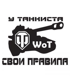 Наклейка на авто - У танкиста свои правила