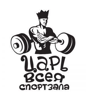 Наклейка на авто - Царь всея спортзала