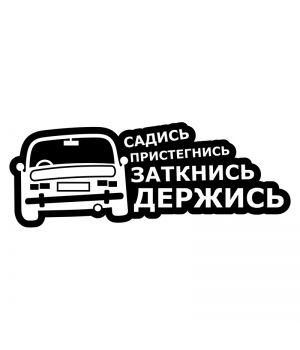 Наклейка на авто - Садись, пристегнись, заткнись, держись, без фона