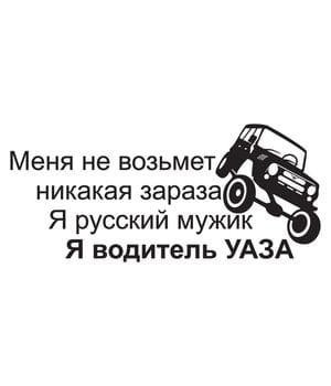 Наклейка на авто - Я водитель УАЗа