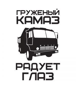 Наклейка на авто - Груженый камаз радует глаз, без фона