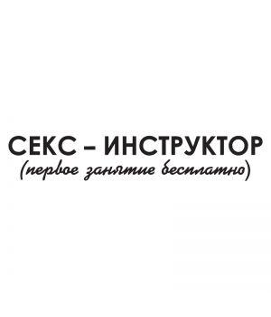 Наклейка на авто - Секс инструктор