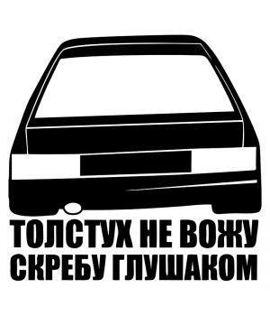 Наклейка на авто - Толстух не вожу скребу глушаком
