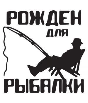 Наклейка на авто - Рожден для рыбалки, без фона