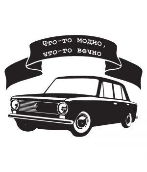 Наклейка на авто - Что-то модно, что-то вечно (ВАЗ 2101), без фона