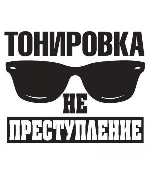 Наклейка на авто - Тонировка не преступление