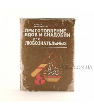 Прикольный блокнот -Приготовление ягод и снадобий для любознательных-, кожа, 140 листов, А5