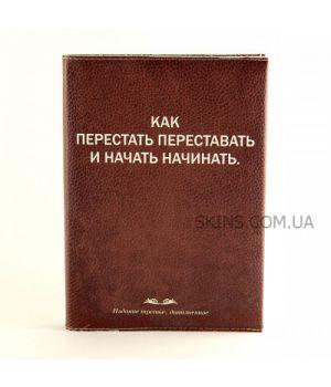 Прикольный блокнот -Как перестать переставать и начать начинать-, кожа, 140 листов, А5