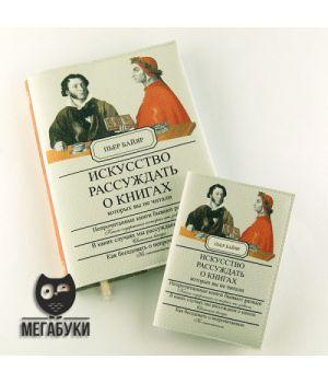 Прикольний блокнот -Мистецтво розмірковувати про книги, шкіра, 140 аркушів, А5