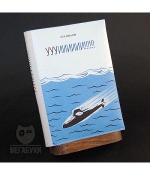 Прикольный блокнот -Уууиииии-, кожа, 140 листов, А5