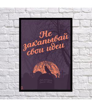 Прикольный интерьерный постер Свои идеи, 42х59 см