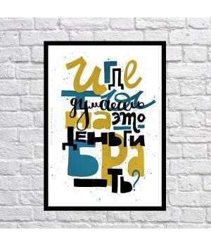 Прикольний інтер'єрний постер Де брати гроші, 42х59 см
