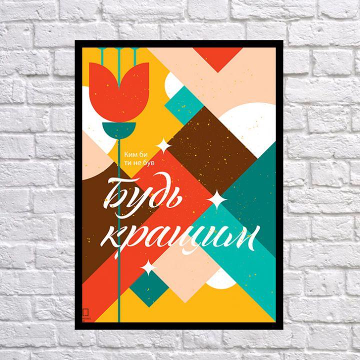 Прикольный интерьерный постер Будь кращим, 42х59 см