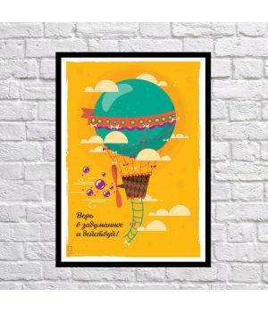 Прикольний інтер'єрний постер Вір у задумане, 42х59 см