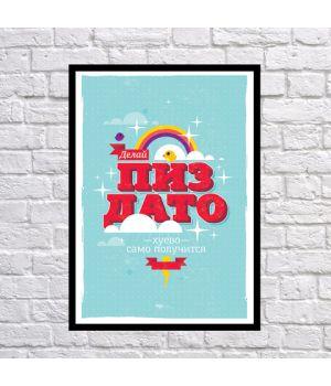 Прикольный интерьерный постер Делай пиздато, 42х59 см