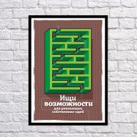 Прикольный интерьерный постер Ищи возможности, 42х59 см