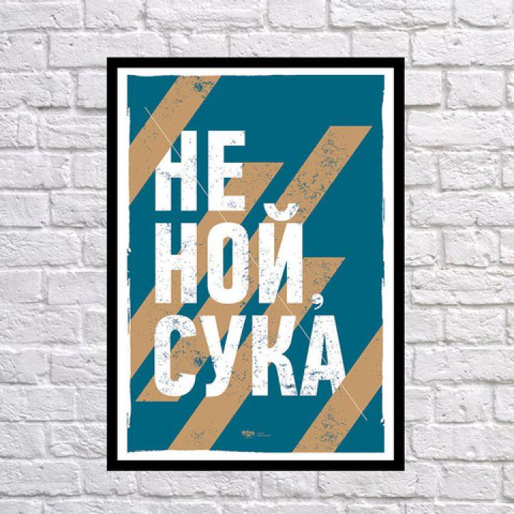Прикольный интерьерный постер Не ной, сука, 42х59 см