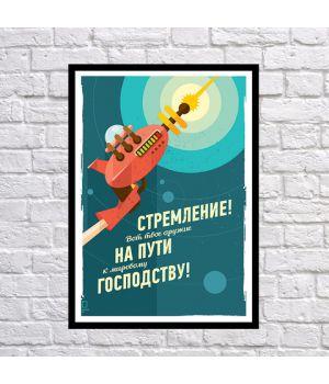 Прикольный интерьерный постер Стремление, 42х59 см
